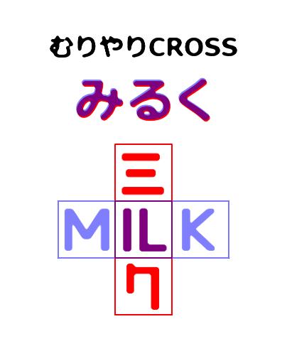 MILKROSS-A.png