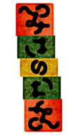 tumikinoie-g.png